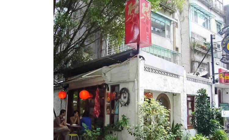 台北市 騒豆花 本店